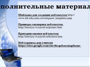 Шаблоны для создания веб-квестов http://www.itlt.edu.nstu.ru/webquest_templa