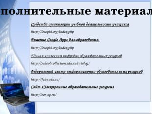 Средства организации учебной деятельности учащихся http://letopisi.org/index