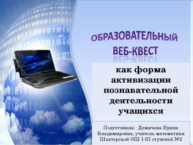 Веб-квест как способ активизации учебной деятельности учащихся Подготовила Де...