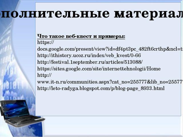 Что такое веб-квест и примеры: https://docs.google.com/present/view?id=df4pt...