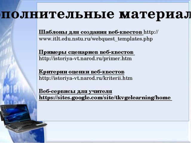 Шаблоны для создания веб-квестов http://www.itlt.edu.nstu.ru/webquest_templa...