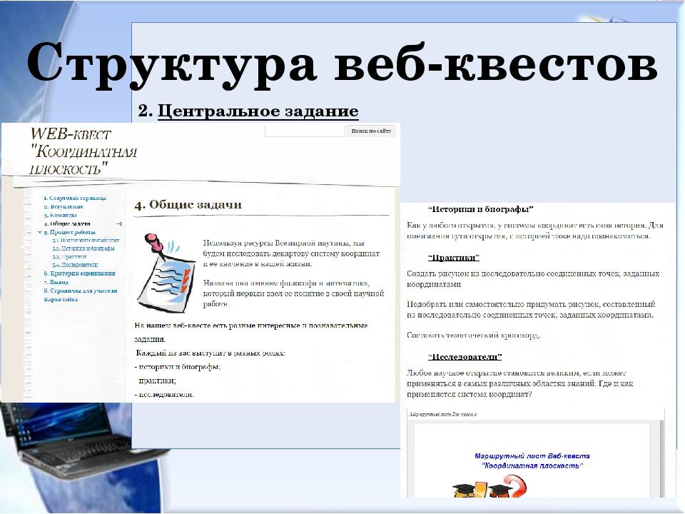 2. Центральное задание Структура веб-квестов