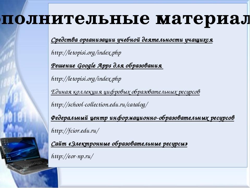 Средства организации учебной деятельности учащихся http://letopisi.org/index...