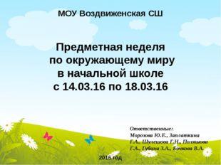 МОУ Воздвиженская СШ Предметная неделя по окружающему миру в начальной школе