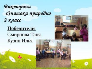 Викторина «Знатоки природы» 2 класс Победители Смирнова Таня Кузин Илья