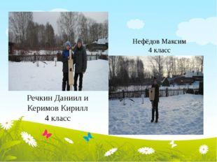 Нефёдов Максим 4 класс Речкин Даниил и Керимов Кирилл 4 класс