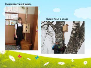 Смирнова Таня 2 класс Кузин Илья 2 класс