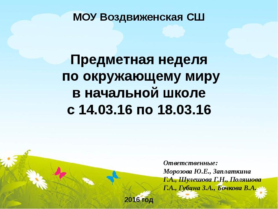 МОУ Воздвиженская СШ Предметная неделя по окружающему миру в начальной школе...