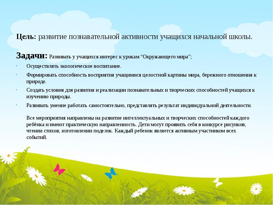 Цель:развитие познавательной активности учащихся начальной школы. Задачи:Р...