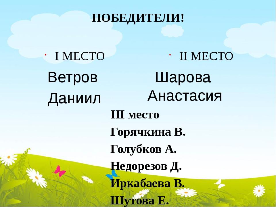 ПОБЕДИТЕЛИ! I МЕСТО Ветров Даниил II МЕСТО Шарова Анастасия III место Горячки...