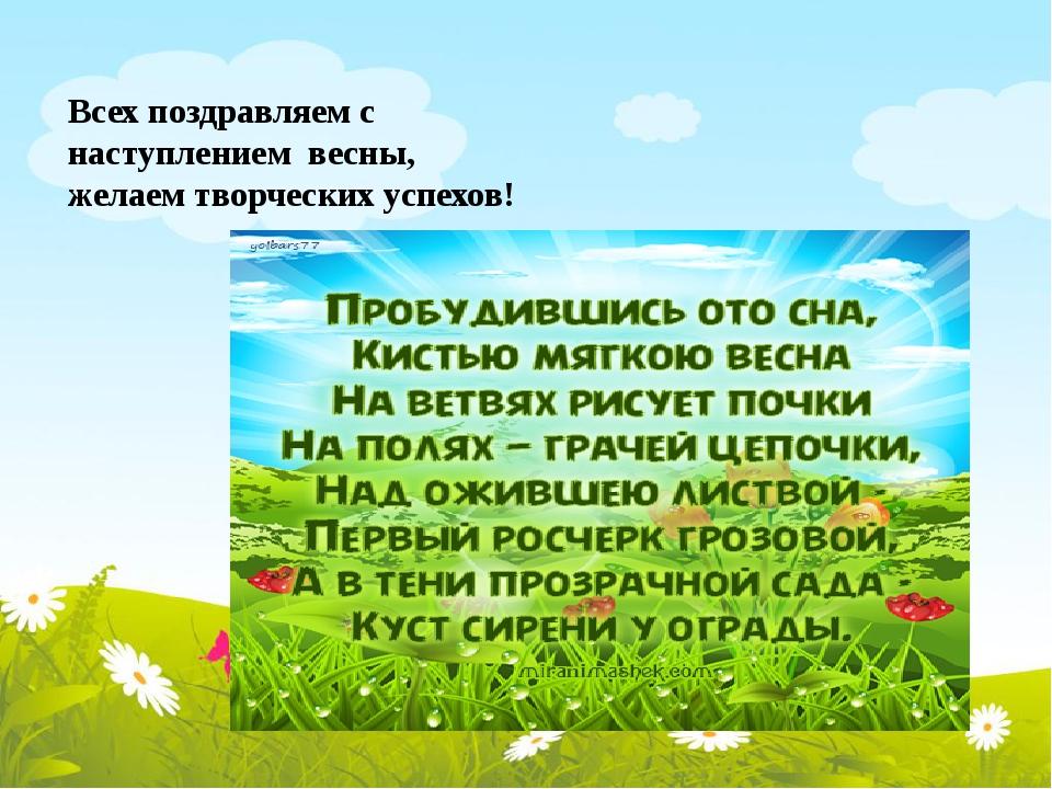 Всех поздравляем с наступлением весны, желаем творческих успехов!