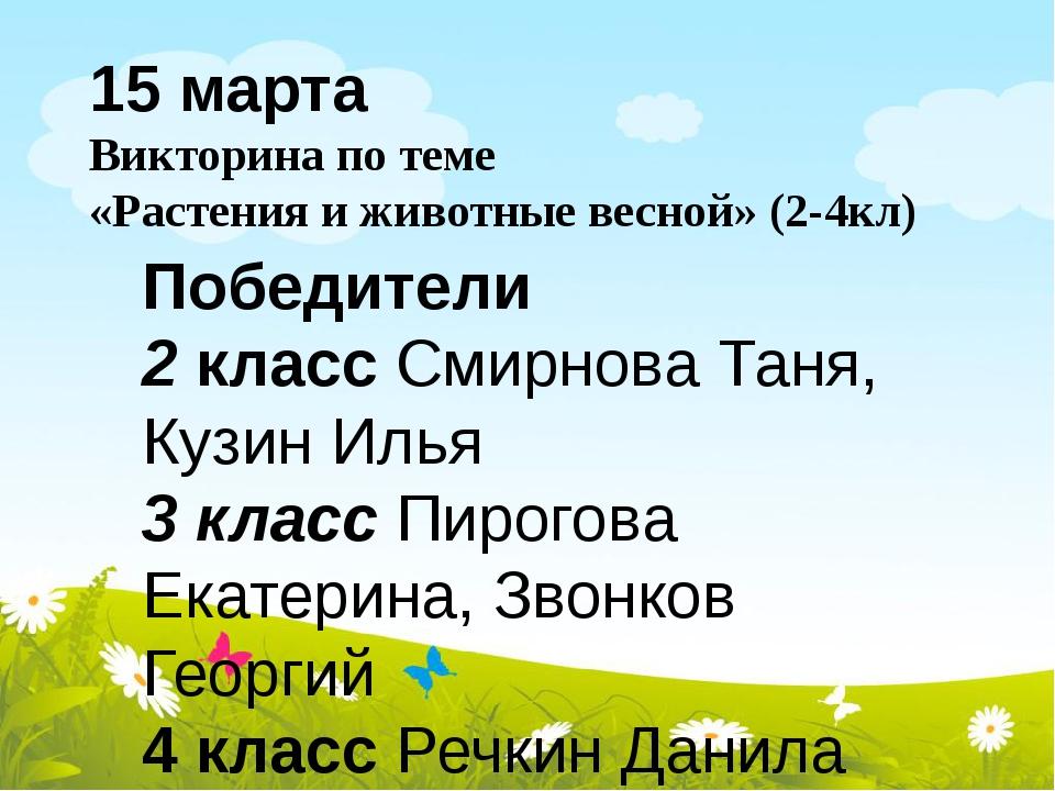 15 марта Викторина по теме «Растения и животные весной» (2-4кл) Победители 2...