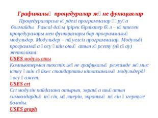 Графикалық процедуралар және функциялар Процедураларсыз күрделі программалар