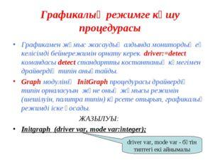 Графикалық режимге көшу процедурасы Графикамен жұмыс жасаудың алдында монитор