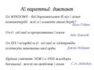 Ақпараттық диктант Ол WINDOWS – бағдарламасымен бүкіл әлемге компьютердің жаң