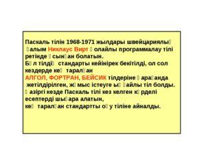 Паскаль тілін 1968-1971 жылдары швейцариялық ғалым Никлаус Вирт қолайлы прог