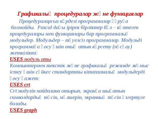 Графикалық процедуралар және функциялар Процедураларсыз күрделі программалар...