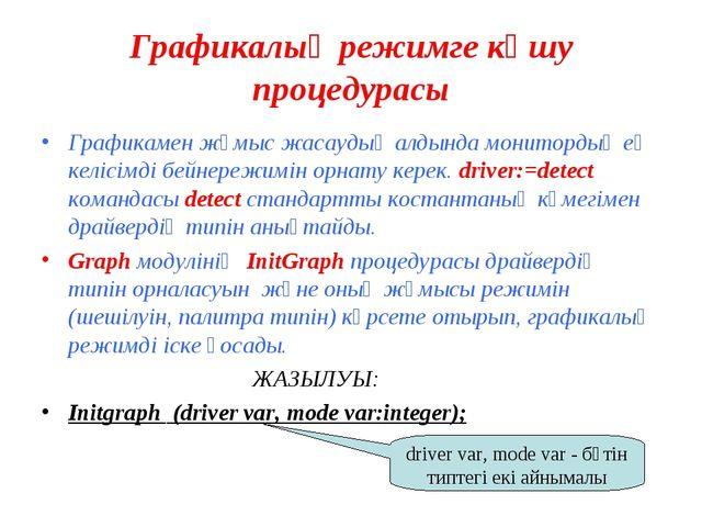 Графикалық режимге көшу процедурасы Графикамен жұмыс жасаудың алдында монитор...