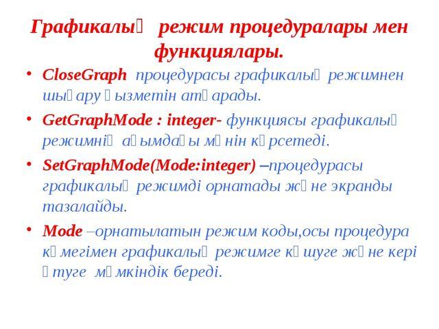 Графикалық режим процедуралары мен функциялары. CloseGraph процедурасы график...