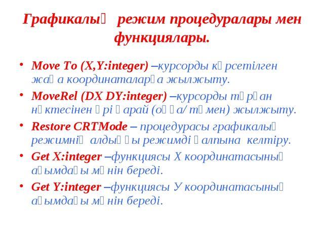 Move To (X,Y:integer) –курсорды көрсетілген жаңа координаталарға жылжыту. Mov...