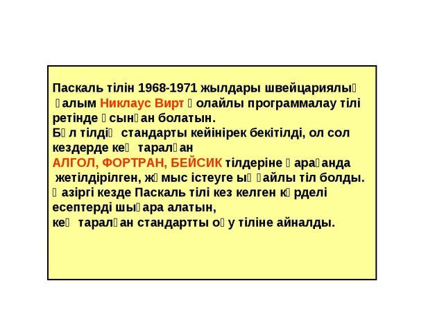 Паскаль тілін 1968-1971 жылдары швейцариялық ғалым Никлаус Вирт қолайлы прог...