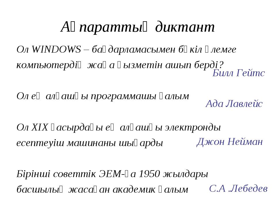 Ақпараттық диктант Ол WINDOWS – бағдарламасымен бүкіл әлемге компьютердің жаң...
