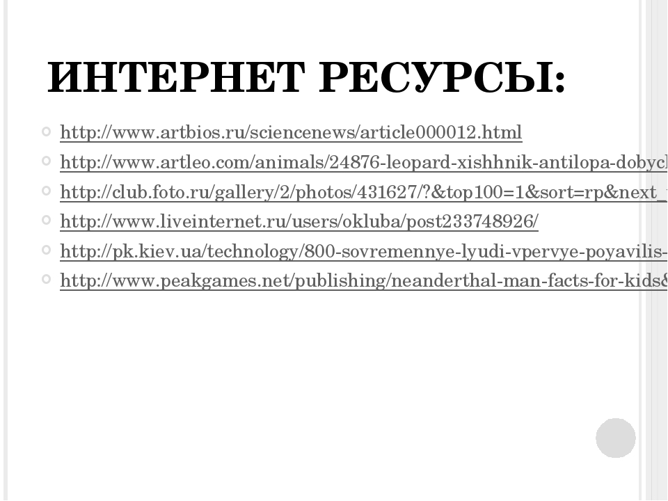 ИНТЕРНЕТ РЕСУРСЫ: http://www.artbios.ru/sciencenews/article000012.html http:/...