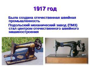 1917 год Была создана отечественная швейная промышленность Подольский механич