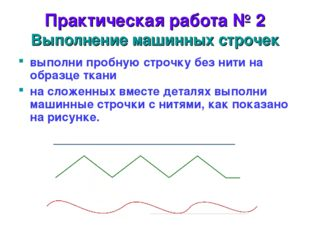 Практическая работа № 2 Выполнение машинных строчек выполни пробную строчку б