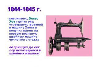 1844-1845 г. американец Элиас Хоу сделал ряд усовершенствований в машину Хан