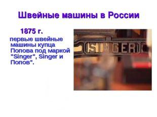 Швейные машины в России 1875 г. первые швейные машины купца Попова под маркой