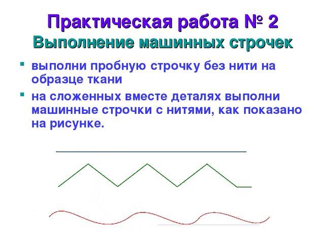 Практическая работа № 2 Выполнение машинных строчек выполни пробную строчку б...