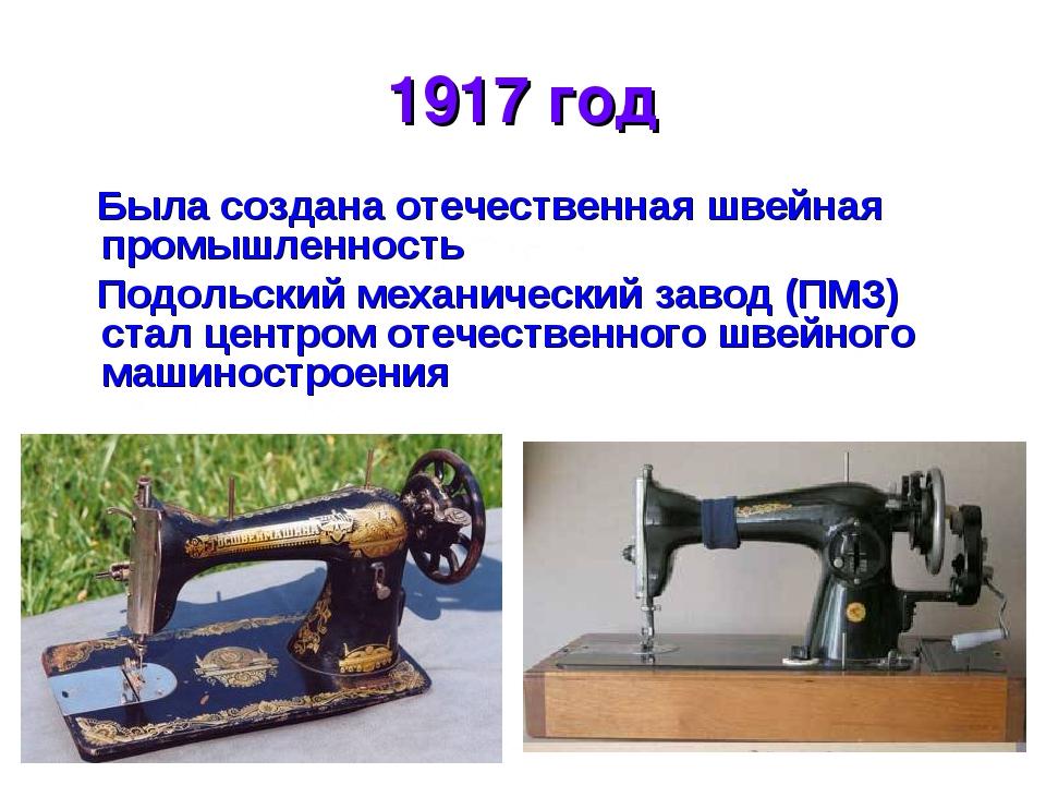 1917 год Была создана отечественная швейная промышленность Подольский механич...