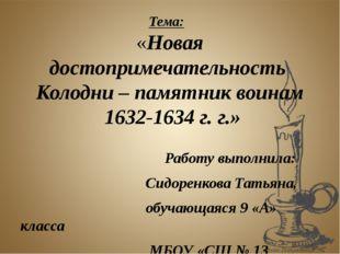 Тема: «Новая достопримечательность Колодни – памятник воинам 1632-1634 г. г.»