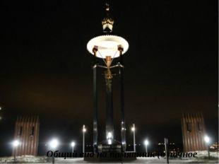 Общий вид на памятник (в ночное время)