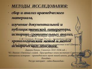 Источники исследования: П. Никитин. История города Смоленска; С.М. Соловьев.