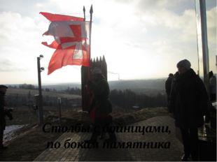 Столбы с бойницами, по бокам памятника