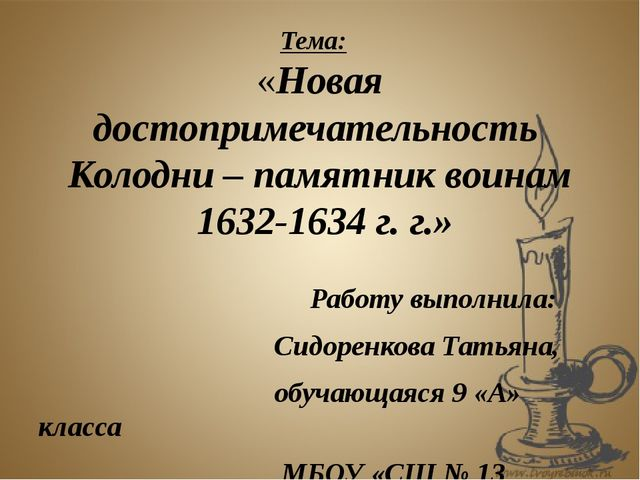 Тема: «Новая достопримечательность Колодни – памятник воинам 1632-1634 г. г.»...