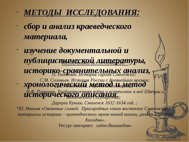 Источники исследования: П. Никитин. История города Смоленска; С.М. Соловьев....