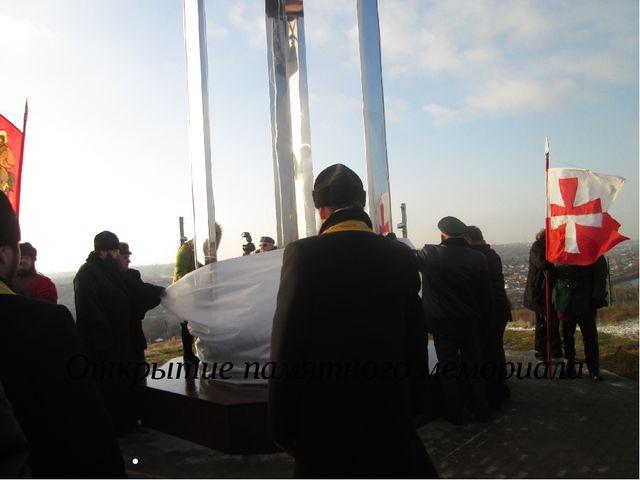 Открытие памятного мемориала воинам 1632-1634 г.г.