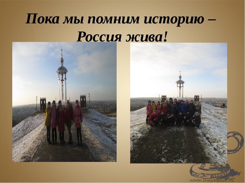 Пока мы помним историю – Россия жива!