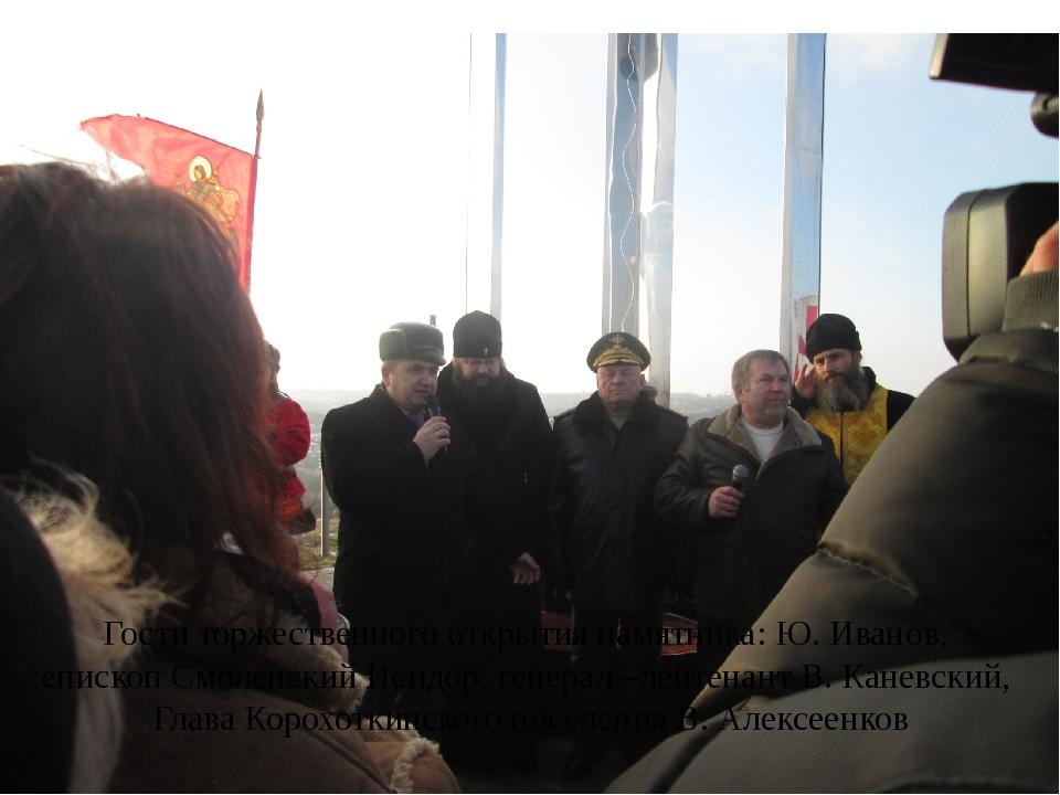 Гости торжественного открытия памятника: Ю. Иванов, епископ Смоленский Исидор...