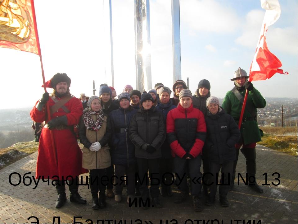 Обучающиеся МБОУ «СШ № 13 им. Э. Д. Балтина» на открытии памятника