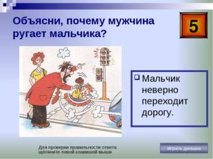 5 Для проверки правильности ответа щёлкните левой клавишей мыши Объясни, поче
