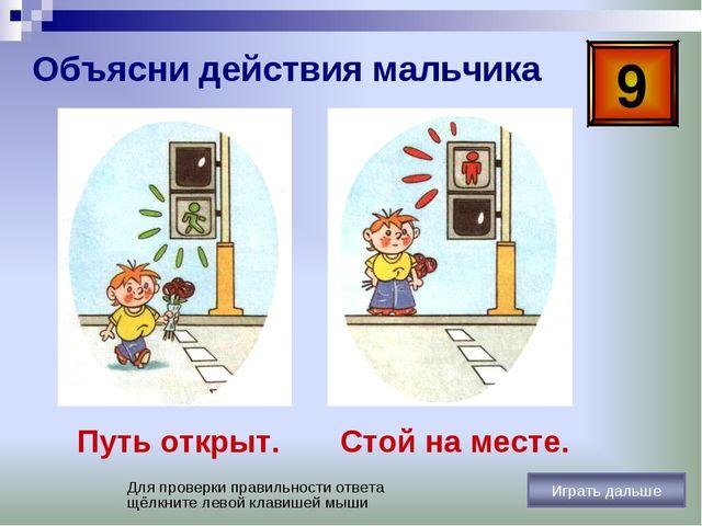 Объясни действия мальчика Путь открыт. Стой на месте. 9 Для проверки правильн...
