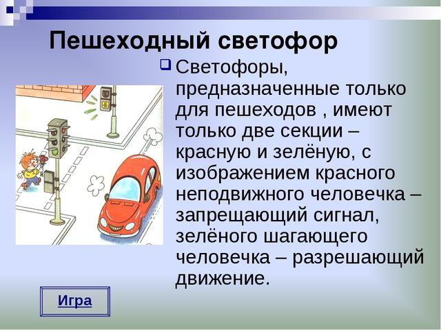 Пешеходный светофор Светофоры, предназначенные только для пешеходов , имеют т...