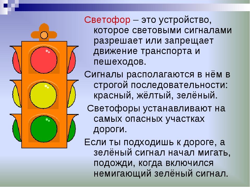 Светофор – это устройство, которое световыми сигналами разрешает или запрещае...