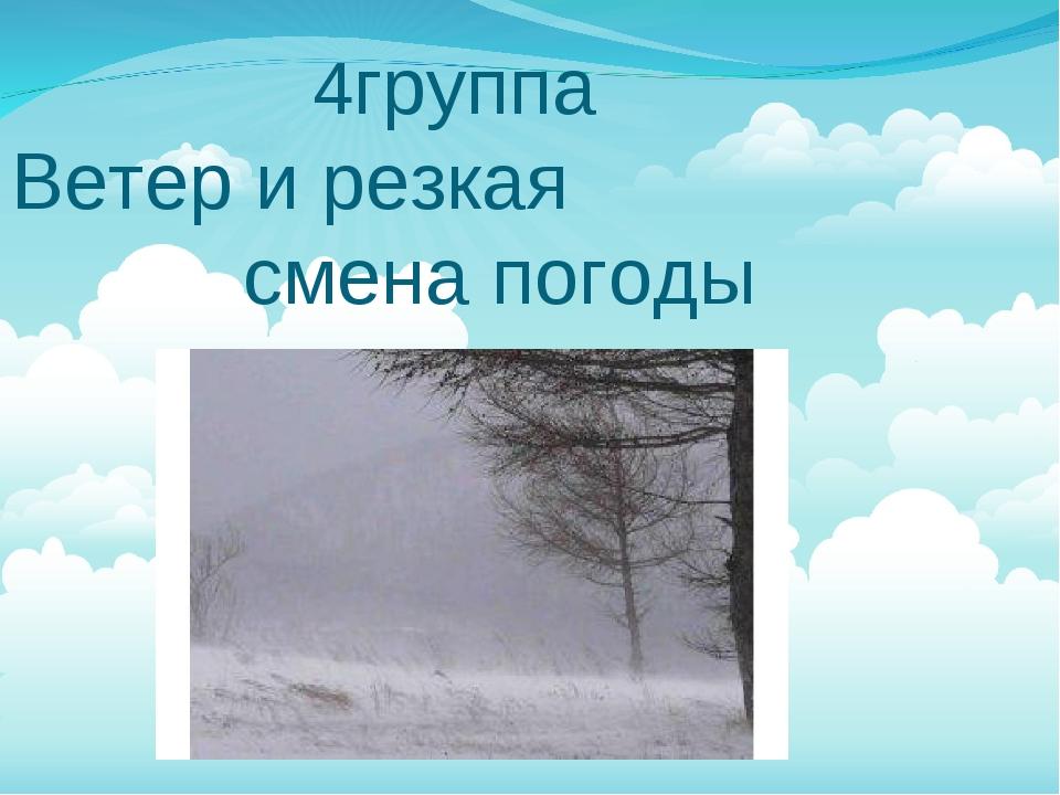 4группа Ветер и резкая смена погоды