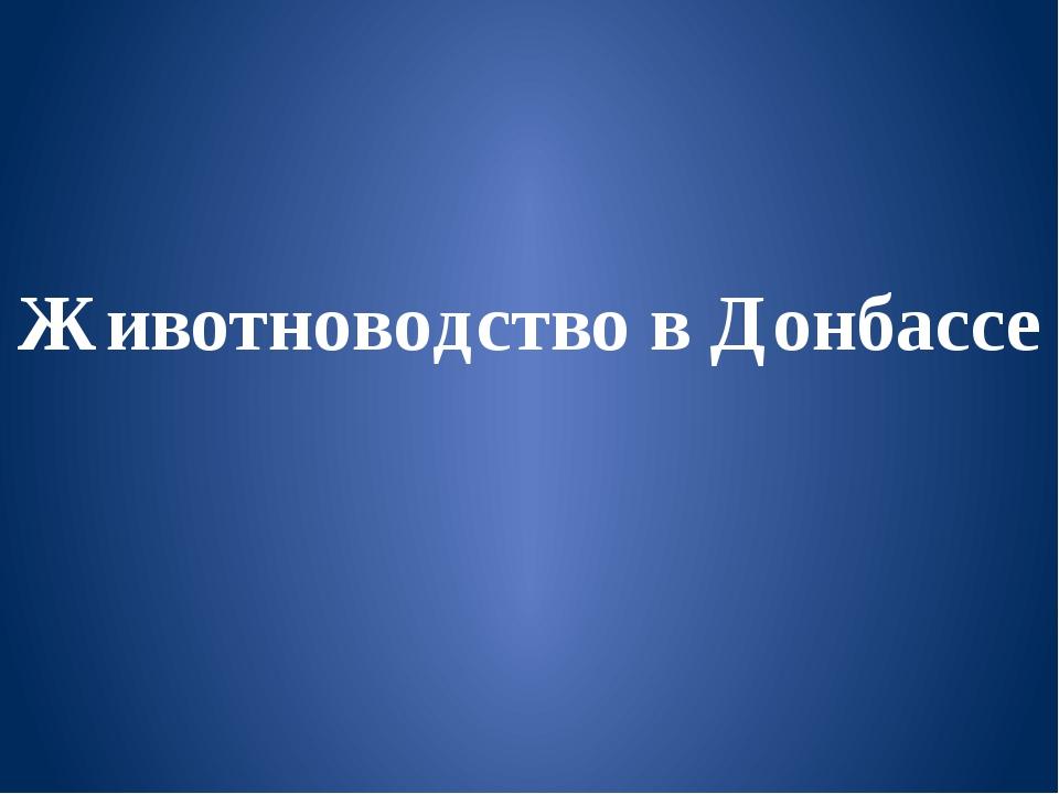 Животноводство в Донбассе