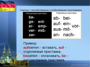 Глаголы с неотделяемыми и отделяемыми приставками. Пример: aufstehen - встава